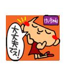 【名前】けいちゃん が使えるスタンプ。2(個別スタンプ:21)