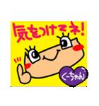 【名前】くーちゃんが使えるスタンプ。2(個別スタンプ:07)