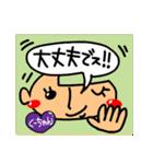 【名前】くーちゃんが使えるスタンプ。2(個別スタンプ:21)