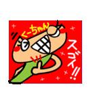 【名前】くーちゃんが使えるスタンプ。2(個別スタンプ:22)