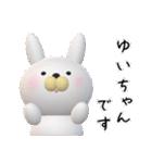【ゆいちゃん】が使う名前スタンプ3D(個別スタンプ:01)