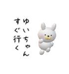 【ゆいちゃん】が使う名前スタンプ3D(個別スタンプ:02)