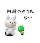 【ゆいちゃん】が使う名前スタンプ3D(個別スタンプ:03)
