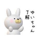 【ゆいちゃん】が使う名前スタンプ3D(個別スタンプ:04)