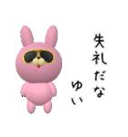 【ゆいちゃん】が使う名前スタンプ3D(個別スタンプ:06)