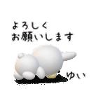 【ゆいちゃん】が使う名前スタンプ3D(個別スタンプ:07)