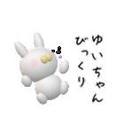 【ゆいちゃん】が使う名前スタンプ3D(個別スタンプ:10)