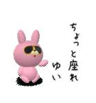 【ゆいちゃん】が使う名前スタンプ3D(個別スタンプ:11)