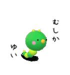 【ゆいちゃん】が使う名前スタンプ3D(個別スタンプ:13)