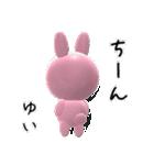 【ゆいちゃん】が使う名前スタンプ3D(個別スタンプ:14)