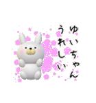 【ゆいちゃん】が使う名前スタンプ3D(個別スタンプ:17)