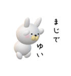 【ゆいちゃん】が使う名前スタンプ3D(個別スタンプ:18)