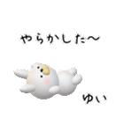 【ゆいちゃん】が使う名前スタンプ3D(個別スタンプ:19)