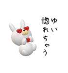 【ゆいちゃん】が使う名前スタンプ3D(個別スタンプ:24)