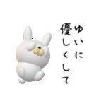 【ゆいちゃん】が使う名前スタンプ3D(個別スタンプ:27)