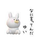【ゆいちゃん】が使う名前スタンプ3D(個別スタンプ:30)