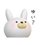 【ゆいちゃん】が使う名前スタンプ3D(個別スタンプ:31)
