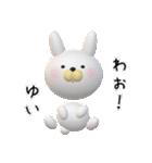 【ゆいちゃん】が使う名前スタンプ3D(個別スタンプ:33)