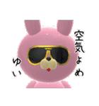 【ゆいちゃん】が使う名前スタンプ3D(個別スタンプ:34)