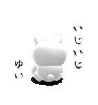 【ゆいちゃん】が使う名前スタンプ3D(個別スタンプ:37)