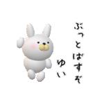 【ゆいちゃん】が使う名前スタンプ3D(個別スタンプ:38)
