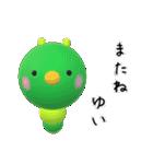【ゆいちゃん】が使う名前スタンプ3D(個別スタンプ:40)