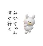 【みかちゃん】が使う名前スタンプ3D(個別スタンプ:02)