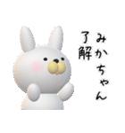 【みかちゃん】が使う名前スタンプ3D(個別スタンプ:04)