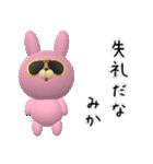 【みかちゃん】が使う名前スタンプ3D(個別スタンプ:06)