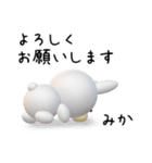 【みかちゃん】が使う名前スタンプ3D(個別スタンプ:07)