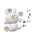 【みかちゃん】が使う名前スタンプ3D(個別スタンプ:08)