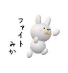 【みかちゃん】が使う名前スタンプ3D(個別スタンプ:09)