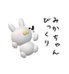 【みかちゃん】が使う名前スタンプ3D(個別スタンプ:10)
