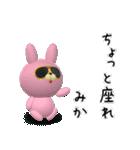 【みかちゃん】が使う名前スタンプ3D(個別スタンプ:11)