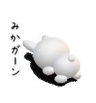 【みかちゃん】が使う名前スタンプ3D(個別スタンプ:12)