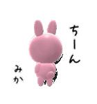 【みかちゃん】が使う名前スタンプ3D(個別スタンプ:14)