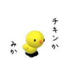 【みかちゃん】が使う名前スタンプ3D(個別スタンプ:16)