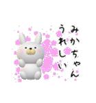 【みかちゃん】が使う名前スタンプ3D(個別スタンプ:17)