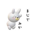 【みかちゃん】が使う名前スタンプ3D(個別スタンプ:18)
