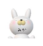 【みかちゃん】が使う名前スタンプ3D(個別スタンプ:22)