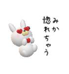 【みかちゃん】が使う名前スタンプ3D(個別スタンプ:24)