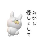 【みかちゃん】が使う名前スタンプ3D(個別スタンプ:27)