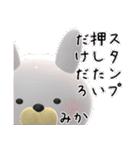 【みかちゃん】が使う名前スタンプ3D(個別スタンプ:28)