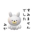 【みかちゃん】が使う名前スタンプ3D(個別スタンプ:29)
