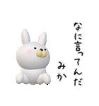 【みかちゃん】が使う名前スタンプ3D(個別スタンプ:30)