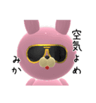 【みかちゃん】が使う名前スタンプ3D(個別スタンプ:34)