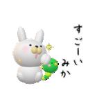 【みかちゃん】が使う名前スタンプ3D(個別スタンプ:36)