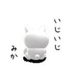 【みかちゃん】が使う名前スタンプ3D(個別スタンプ:37)