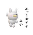 【みかちゃん】が使う名前スタンプ3D(個別スタンプ:38)