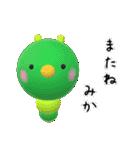 【みかちゃん】が使う名前スタンプ3D(個別スタンプ:40)